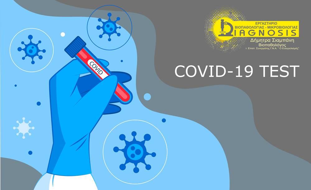 covid-19-diagnosis-test-porto-rafti